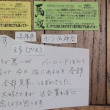 1945年産まれのデリ爺ぃぃ~ボヤキ 出汁~ヽ(^ 59 ^)丿