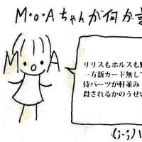 M・o・Aちゃんによる代理更新(その135)