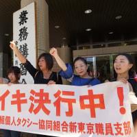 【速報】東部労組個人タクシー協同組合新東京職員支部が完全勝利!
