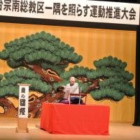 特別講演「一隅を照らす落語」露の団姫(まるこ)