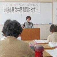 赤磐市男女共同参画セミナーで「永瀬清子の世界」の講演