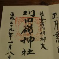 三つの刈田嶺神社