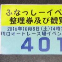 川口オート「ふなっしーイベント」に参加。