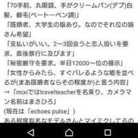 【拡散希望】栃木県栃木市H中学Y教師【モデルさんレイヤーさん気をつけて】