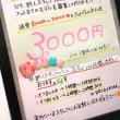 フットモデル募集のお知らせ☆鎌田