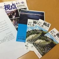 日本リアリズム写真集団主催写真展「視点」。