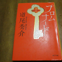 横尾秀介「プロムナード」~自身を語る魅力的な「ちょい悪」ぶり☆著者が身近になるよ^^~