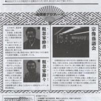 避難訓練落語会@宗像ユリックス(2017.3.27.)