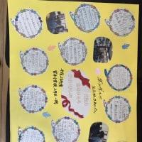 宮本小学校2年生の職場見学のお礼