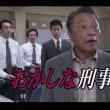【ドラマ】『土曜ワイド劇場・おかしな刑事14』2016.10.22