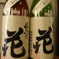 佐久の花 八重原米を使用した、日本酒が入荷しました。