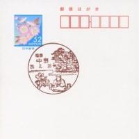 中島郵便局の風景印 (図案変更)