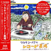 【告知】2月13日、新宿で「ワカキコースケのレコード墓場」