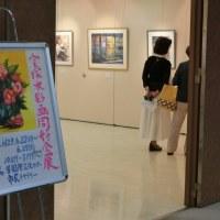 第24回 「宝塚水彩画同好会展」に行きました