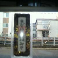 来宮神社のおまもり