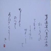 古今集第八百九十五番老いらくの(書)