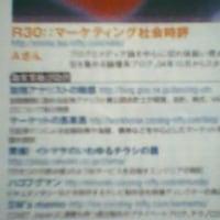 アエラ'06.5.1-8号でこのブログが紹介されます!