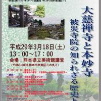 講演会「学んで守ろう熊本の歴史遺産」