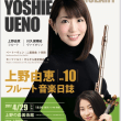 【上野由恵フルート音楽日誌vol.10】より