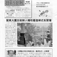 日朝協会埼玉県連機関紙10月号表紙です。