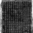森保定撰文で成瀬温揮毫の足利市にある飯塚瀬北翁の碑陰記の拓本画像紹介です。