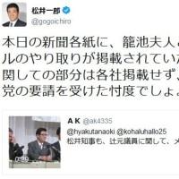 松井一郎 メディアはなぜ辻元報道をしないの?