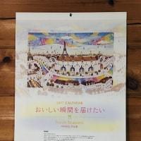 中村彰宏 カレンダー
