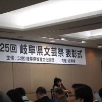 岐阜県文芸祭 2