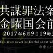 ☞犯罪者安倍晋三 ☜辞めろ‼即退陣せよ‼ 抗議運動