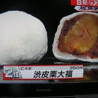 東京土産は何にしますか?
