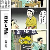 笑ったよ/「モリにしますか? カケにしますか?」・・・東京新聞 佐藤正明さんの政治漫画