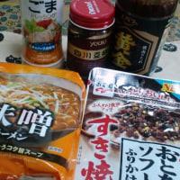 インチキ担々麺
