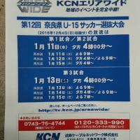 12月4日(日) U‐15選抜大会結果