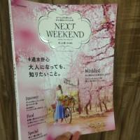 【掲載紹介】別冊家庭画報 NEXT WEEKEND2017春夏号(全国の銭湯を紹介しています)