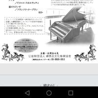 3月19日、バロックコンサートのお知らせ