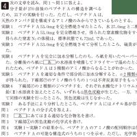 大阪大学・化学 4