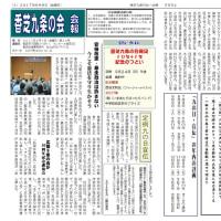 香芝の「会」、会報6月号発行