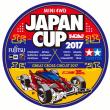 2017 ジャパンカップ北海道大会