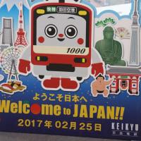 京急の「ようこそ日本へ」