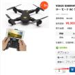 5%off-VISUO XS809HW /MJX X906T X-SERIEX折り畳み式 Wifi FPV 2MP カメラ付き G-センサー モード RC クアッドコプター RTF 2.4GHz