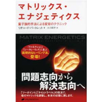 MATRIX ENERGETICS修了書