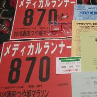 酒田つや姫マラソン2016 ゼッケンが届きました
