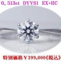 なんと50%OFF!ptエクセレントダイヤモンド 0.513ct D VVS1 EX HC