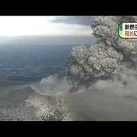 霧島連山・新燃岳 最大級の爆発的噴火
