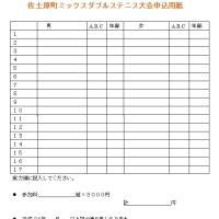 大会情報 『 平成28年度 佐土原ミックスダブルステニス大会 』