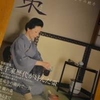 淡交別冊No.54「棗 変わらざる形とその魅力」