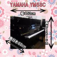 2006年製 ヤマハ消音ピアノ YM5SC