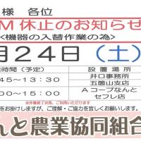 ATM休止のお知らせ