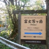 富士写ヶ岳登山2017/04/24