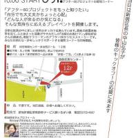 【 新宿区中山弘子区長と柳田のトークセッション開催決定!熱く語りますよ! 】